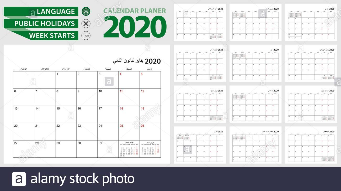 Get 2020 Aramco Calendar | Calendar Printables Free Blank with regard to Aramco Calender 2021