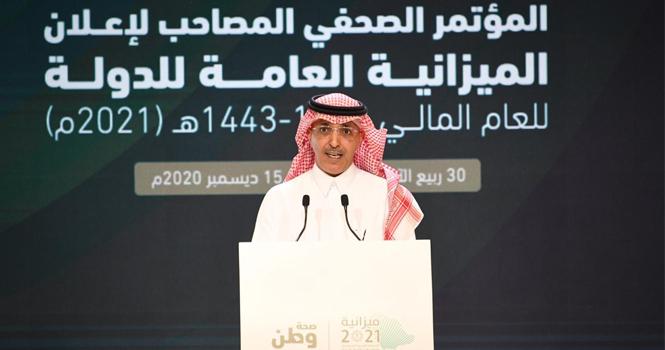 Saudi Arabia Drops Oil, Non-Oil Revenue Details From 2021 in Aramco Calender 2021