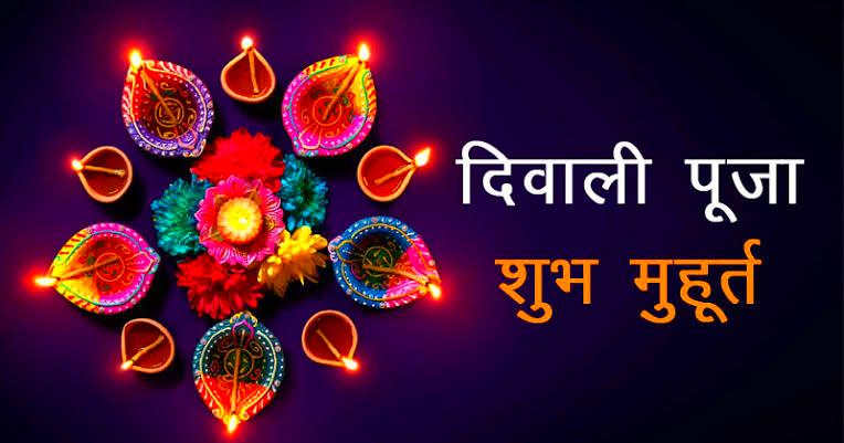 दीपावली 2020 - इस शुभ मुहूर्त में करें लक्ष्मी पूजा और pertaining to 2022 Calender For Trying To Conceive