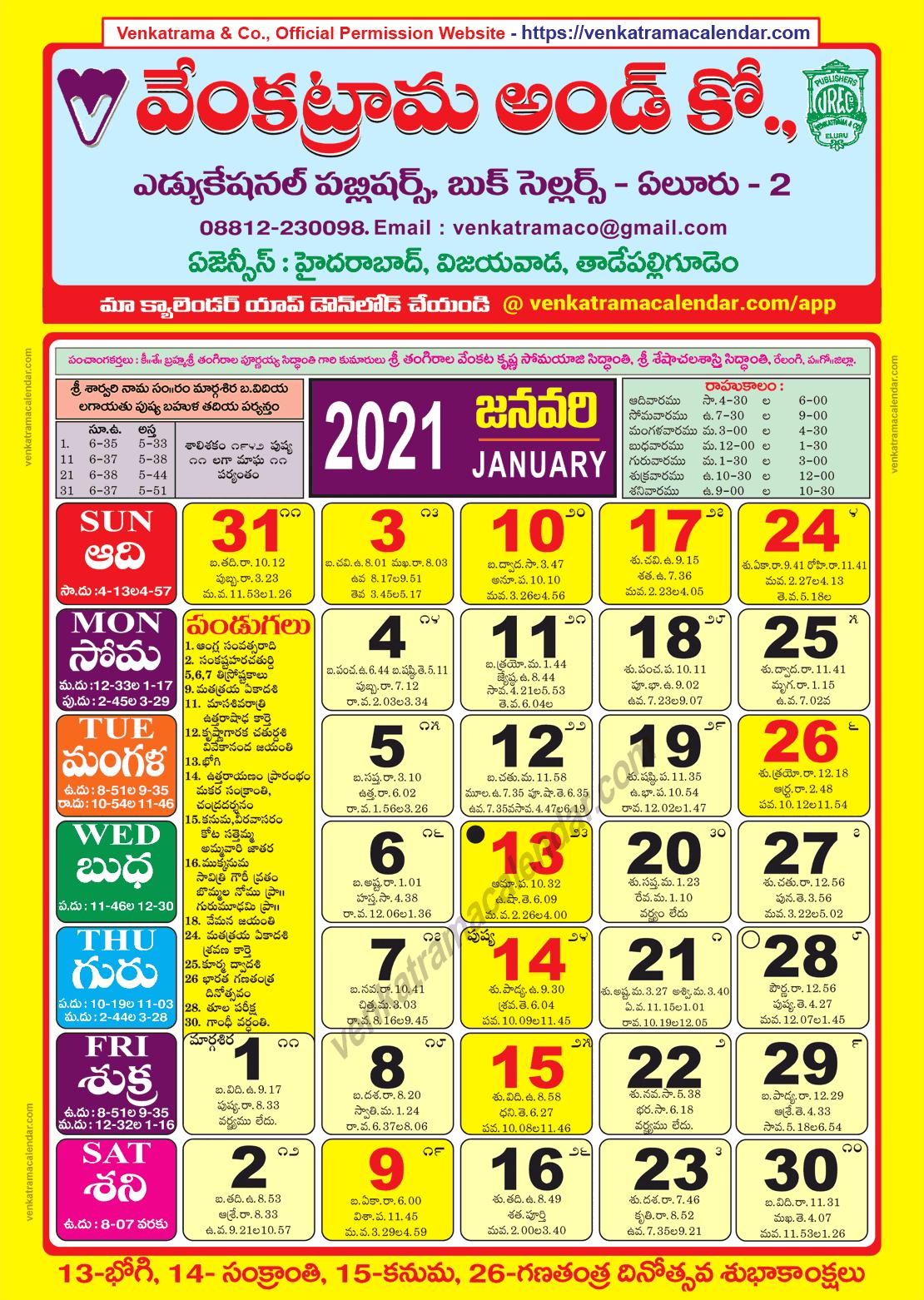Venkatrama Co 2021 January Telugu Calendar Colour throughout 2022 Sunrise And Sunset Calendar